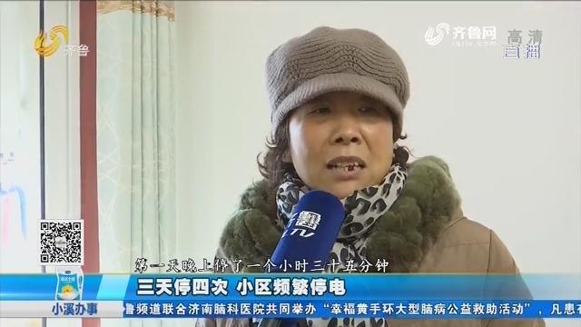 济南:三天停四次 小区频繁停电