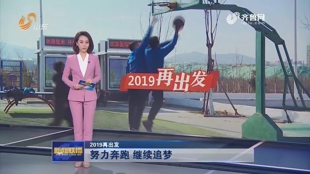 【2019再出发】努力奔跑 继续追梦