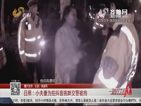 【警方发布】日照:小夫妻为拍抖音挑衅交警被拘