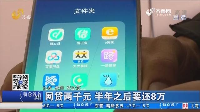 肥城:网贷两千元 半年之后要还8万