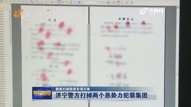 【聚焦扫黑除恶专项斗争】济宁警方打掉两个恶势力犯罪集团