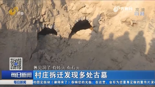 章丘:村庄拆迁发现多处古墓