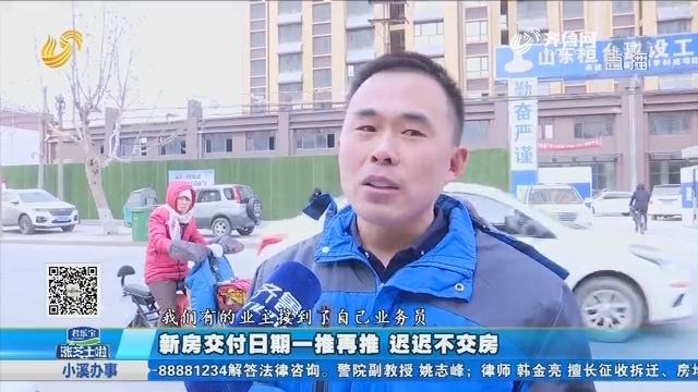 济南:新房交付日期一推再推 迟迟不交房