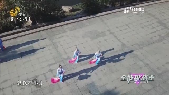 20190102《全能挑战王》:全省复赛