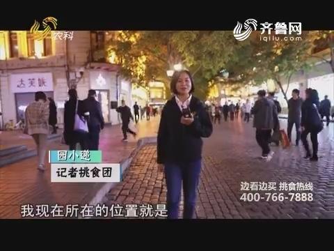 20190102《中国原产递》:五常大米