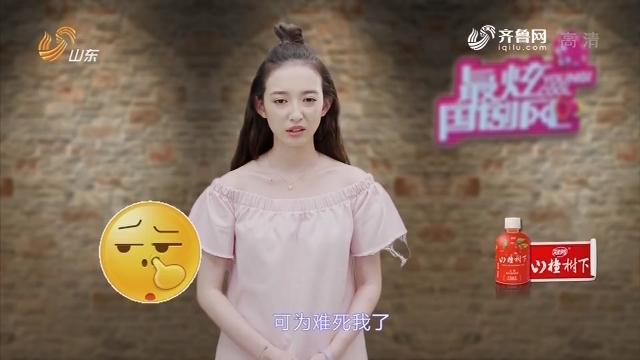 20190102《最炫国剧风》:哎呀 妈呀