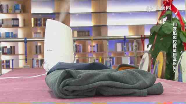 《民生实验室》:自发热内衣真能自发热吗?