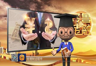 【齐鲁金融】金融小博士 - 理财风险防范《齐鲁金融》20190102播出