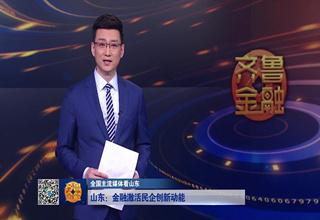 【齐鲁金融】山东:金融激活民企创新动能《齐鲁金融》20190102播出