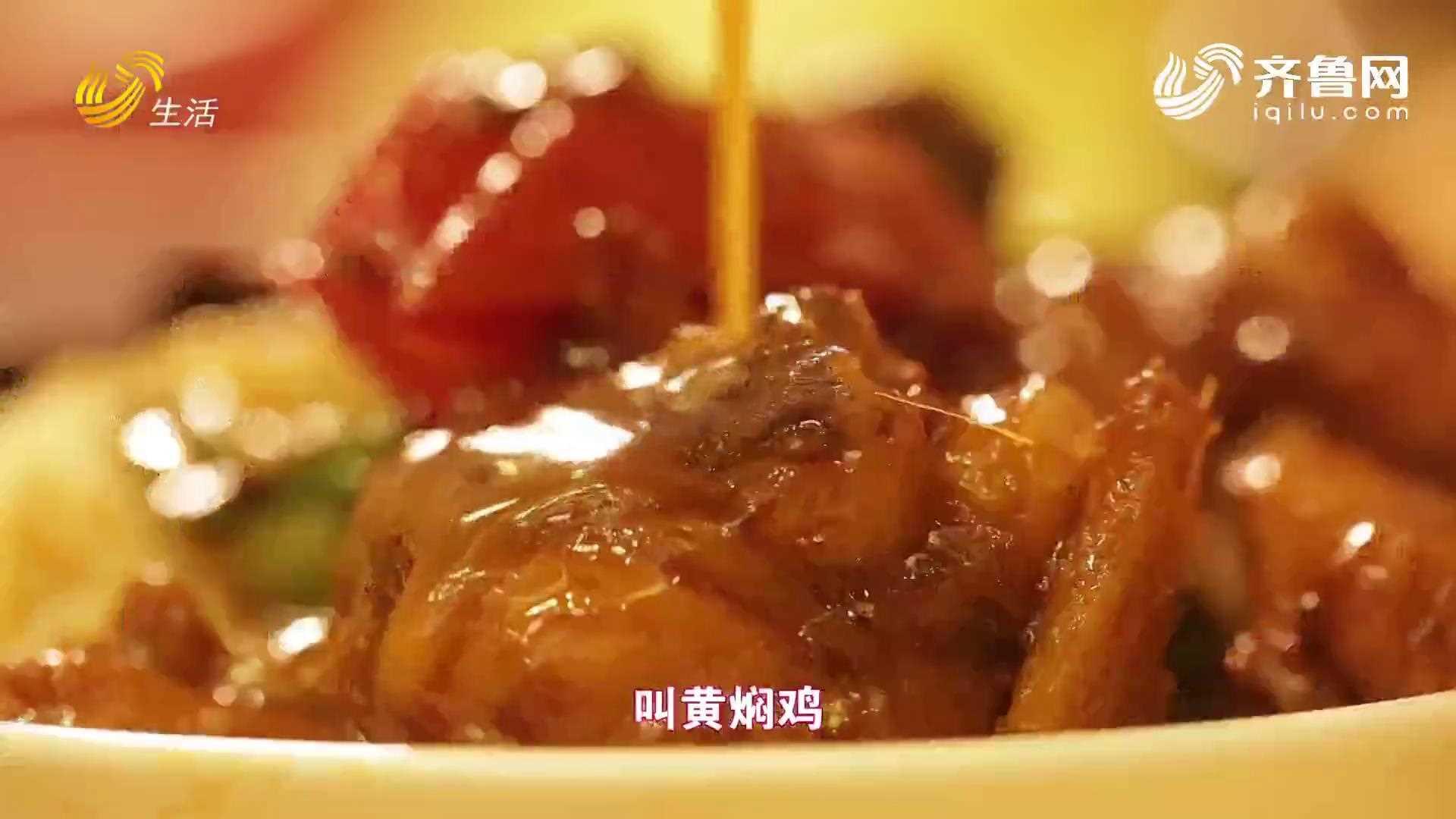非尝美食:黄焖鸡