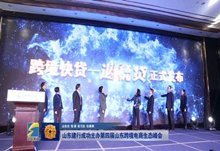 【齐鲁金融】山东建行成功主办第四届山东跨境电商生态峰会《齐鲁金融》20190102播出
