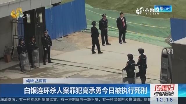 白银杀人案现场囹�a_白银连环杀人案罪犯高承勇3日被执行死刑