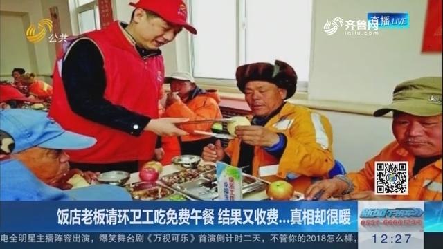 【闪电新闻客户端】饭店老板请环卫工吃免费午餐 结果又收费···真相却很暖