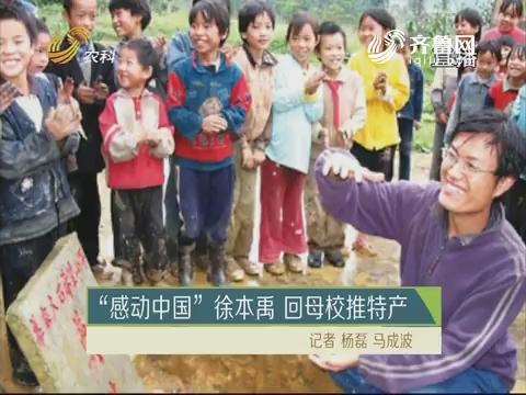 """""""感动中国""""徐本禹 回母校推特产"""