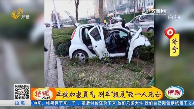 """济宁:车被加塞置气 别车""""报复""""致一人死亡"""