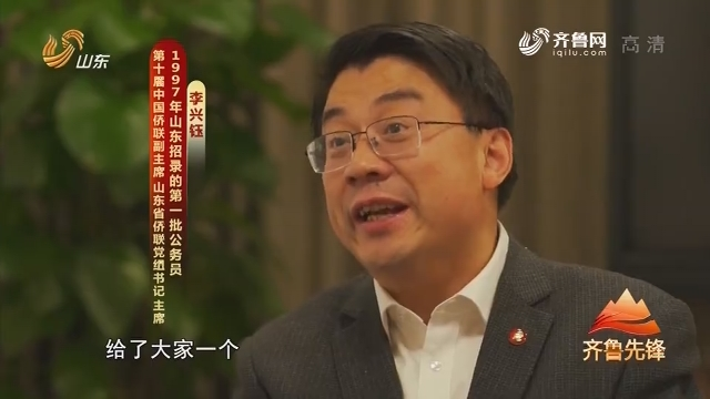"""20190103《齐鲁先锋》:改革开放40周年""""组工印迹""""第六集 1997——2000"""