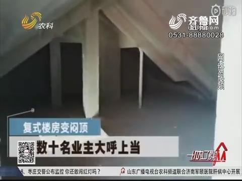 """兰陵:网传买复式洋房遇骗 二层竟然是个""""闷罐"""""""