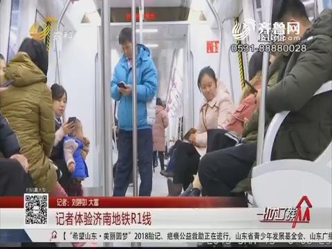 记者体验济南地铁R1线