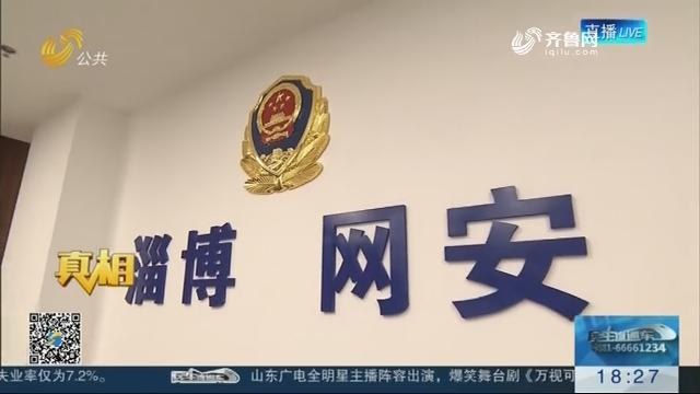 【真相】淄博:侦办跨境赌博案发现资金结算异常