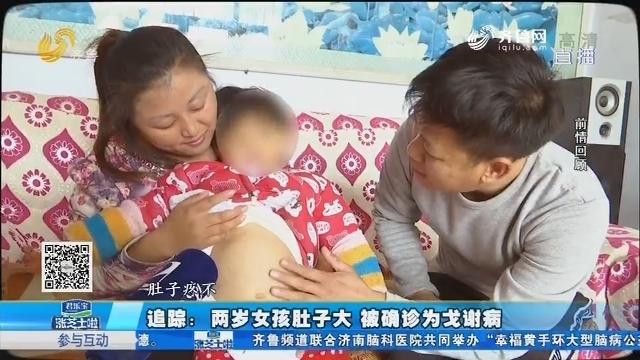 追踪:四岁女孩肚子大 被确诊为戈谢病