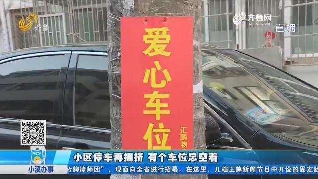 济南:小区停车再拥挤 有个车位总空着
