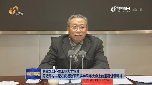 劉家義到齊魯工業大學宣講習近平總書記在慶祝改革開放40周年大會上的重要講話精神