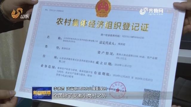 """【敢领改革风气之先】山东200个农村集体经济组织拿到""""身份证"""""""