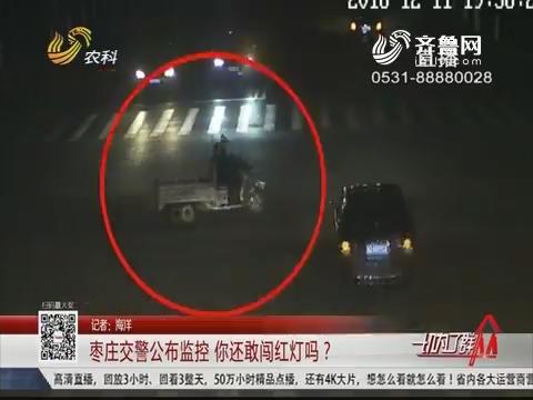 枣庄交警公布监控 你还敢闯红灯吗?