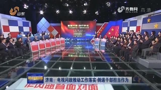济南:电视问政推动工作落实 倒逼干部担当作为