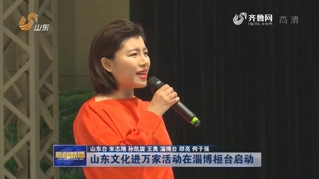山东文化进万家活动在淄博桓台启动