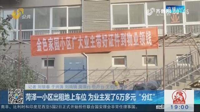 """菏泽一小区出租地上车位 为业主发了6万多元""""分红"""""""