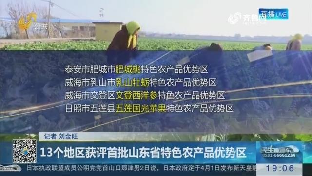 13个地区获评首批山东省特色农产品优势区
