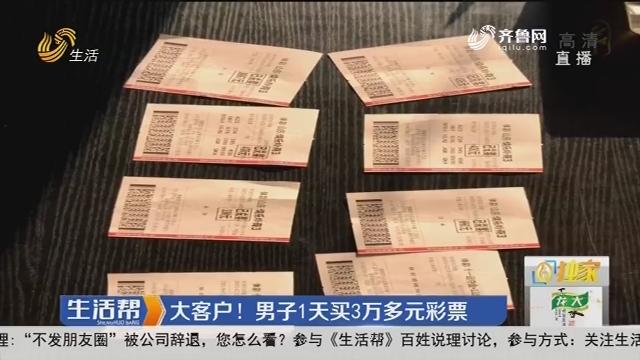 济南:大客户!男子1天买3万多元彩票