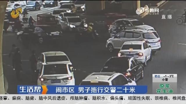 临沂:闹市区 男子拖行交警二十米
