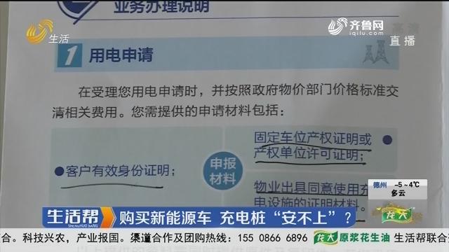 """烟台:购买新能源车 充电桩""""安不上""""?"""