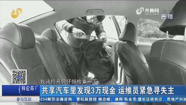 济南:共享汽车里发现3万现金 运维员紧急寻失主
