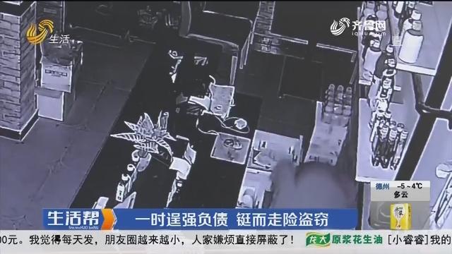 菏泽:报警!多家门店财物被盗