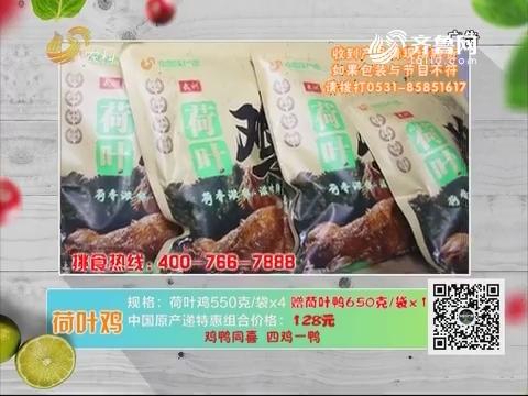 20190103《中国原产递》:荷叶鸡