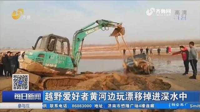 济南:越野爱好者黄河边玩漂移掉进深水中