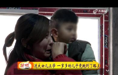 聊城:送大女儿上学 一岁多的儿子竟跑到了路上