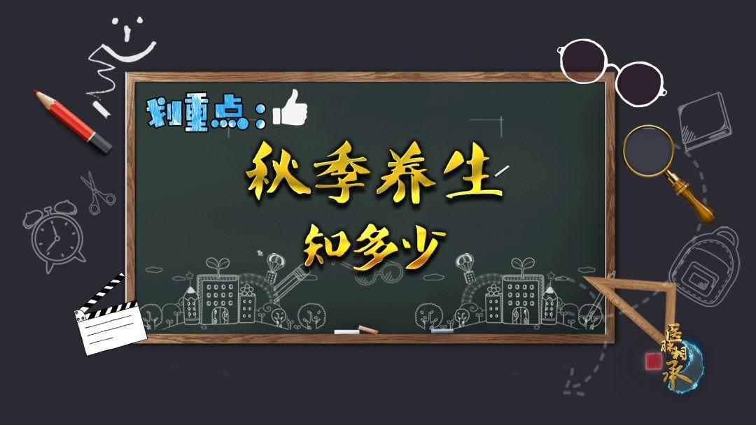 1月3日《医脉相承》汇总版(上)
