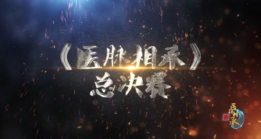 1226《医脉相承》总决赛(上 )1.