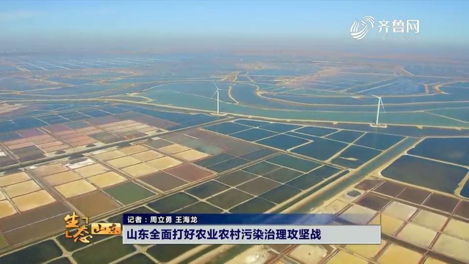 山东全面打好农业农村污染治理攻坚战