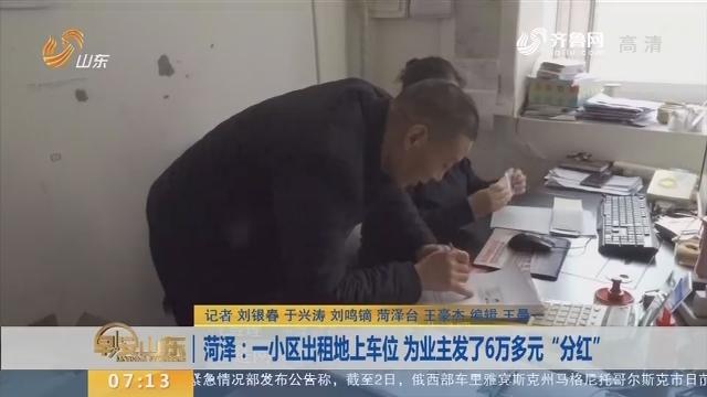 """【闪电新闻排行榜】菏泽:一小区出租地上车位 为业主发了6万多元""""分红"""""""