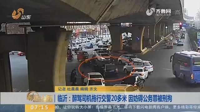 【闪电新闻排行榜】临沂:醉驾司机拖行交警20多米 因妨碍公务罪被刑拘