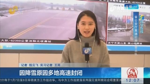 【闪电连线】因降雪原因多地高速封闭