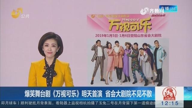 爆笑舞台剧《万视可乐》1月5日首演 省会大剧院不见不散