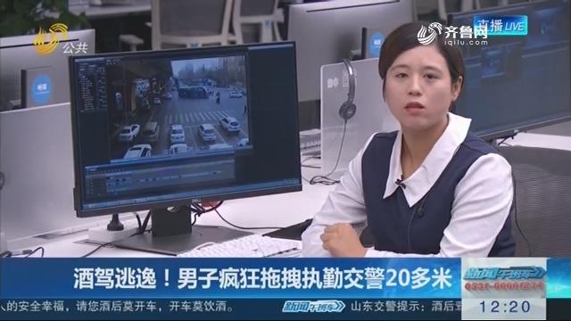 【连线编辑区】酒驾逃逸!男子疯狂拖拽执勤交警20多米
