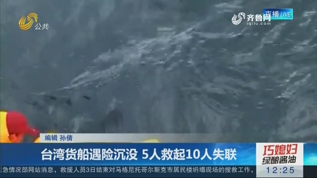 台湾货船遇险沉没 5人救起10人失联