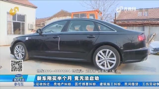 滨州:新车刚买半个月 竟无法启动